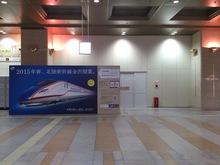 2015032005.2014041805の新幹線乗り場.jpg
