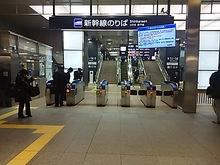 2015032009.20150317の新幹線のりば.JPG