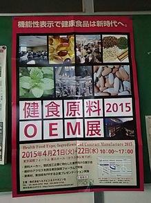 2015041705ポスター.JPG