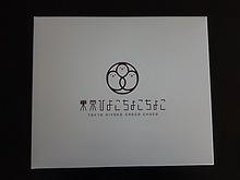 2015042401ひよこチョコ.JPG