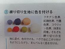 2015051503ねりきりの材料.JPG