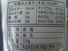 2015052906舳倉島の塩成分表.JPG