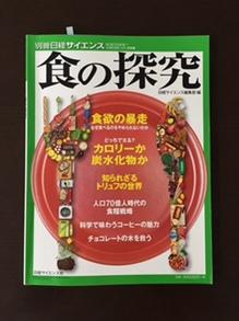 150603雑誌「食の探求」.jpg