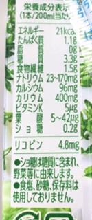 150709糖質オフ野菜ジュース成分表.jpg