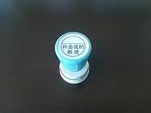 2015073107料金後納.JPG