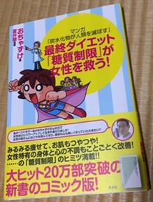 150924おちゃずけさんの本.jpg