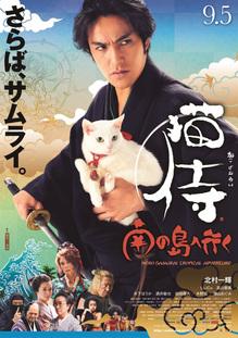 2015090401劇場版猫侍南の島へ行くポスター.jpg