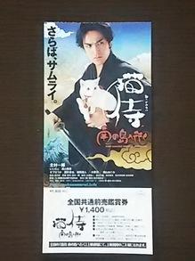 2015090402チケット.JPG