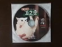 2015092501掘りだし玉之丞DVD.JPG