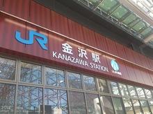 2015102301金沢駅.jpg