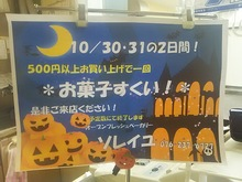 2015102916お菓子すくい.JPG