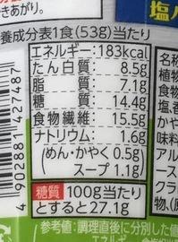 151216ローカーボヌードル成分表示.jpg
