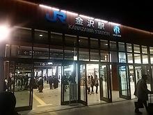 2016031803金沢駅.JPG