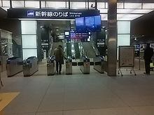 2016031804新幹線改札口.JPG