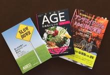 160506AGE関連書籍.jpg