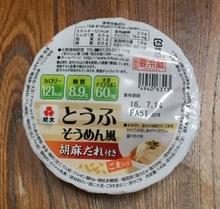 160608豆腐麺-1.jpg
