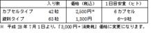 160629アルミパック値段表.png