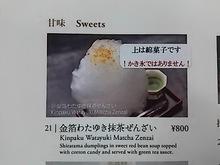 2016081904金箔わたゆき.JPG