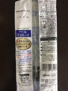日清マヨ.JPG