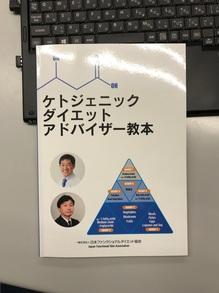 ケト検教本2.jpg