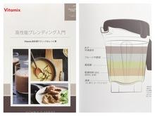 バイタミックスブレンダー.JPG