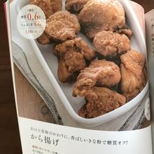 麻生れいみ先生のレシピ.JPG