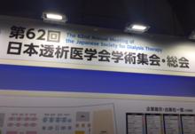170622透析医学会.png