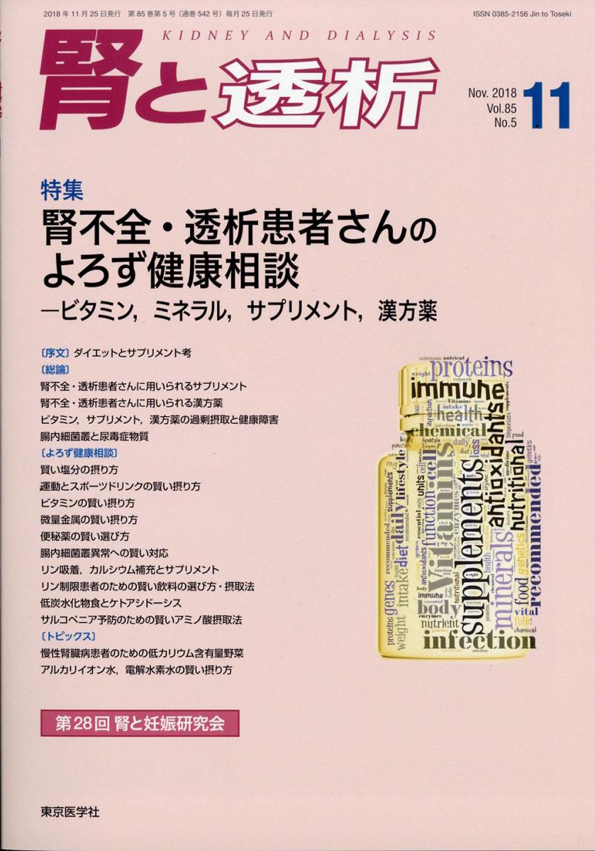 医学雑誌『腎と透析』11月号に純炭が取り上げられました。