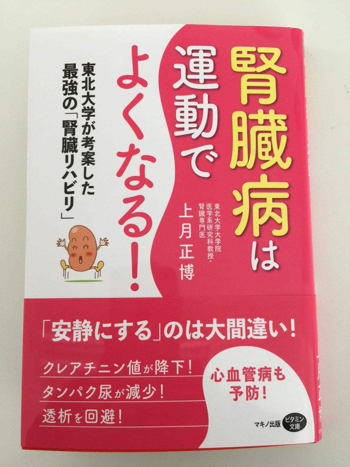 腎臓病は運動でよくなる!~NHKガッテン出演の上月先生著~【書評】 (難易度:初級)