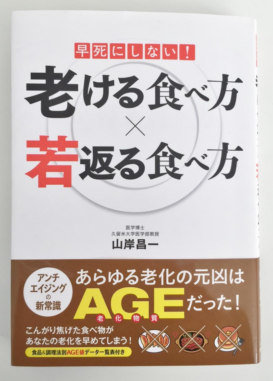 AGE研究の第一人者、山岸昌一先生著 早死にしない!老ける食べ方×若返る食べ方【書評】(難易度:初級)
