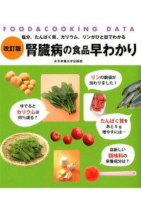 腎臓病の食品早わかり 本の表紙