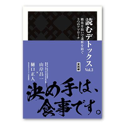 読むデトックスvol.3~糖化を防いで透析を防ぐ(実践編)~