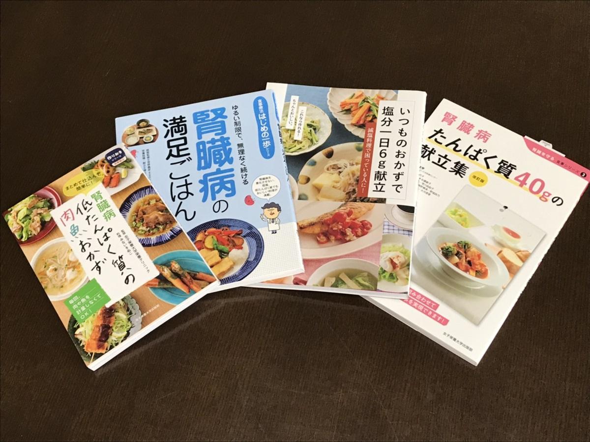腎臓病食のレシピ本を比較してみました。