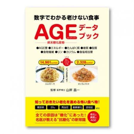 AGEデータブック
