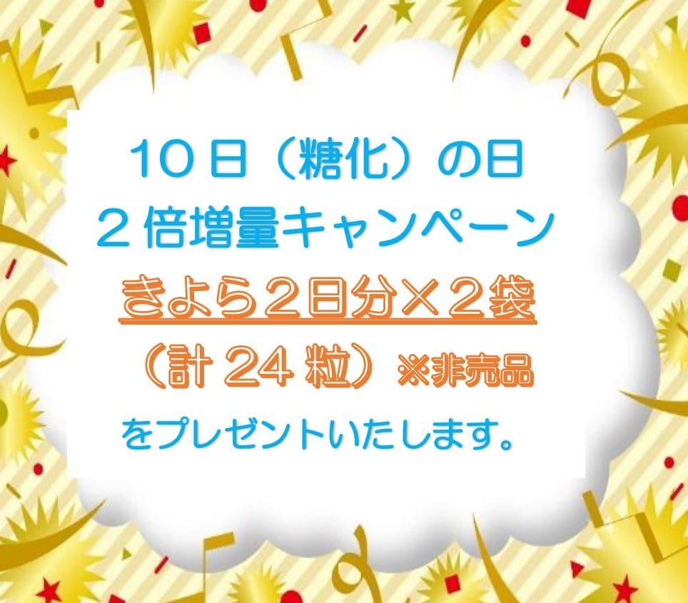 ★5月限定★10日の日プレゼントが3倍増量キャンペーン!